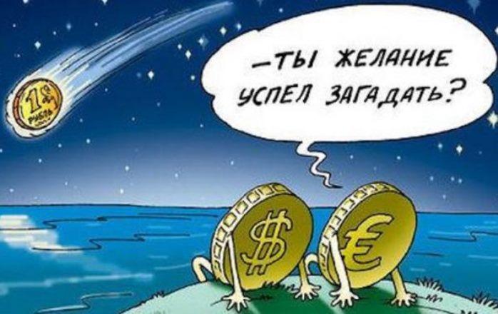 Изображение - Девальвация рубля в 2019 году в россии. мнение экспертов и аналитиков 1-117