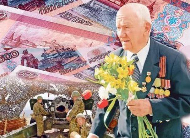 Российские пенсионеры получат выплаты ко Дню Победы в 2019 году