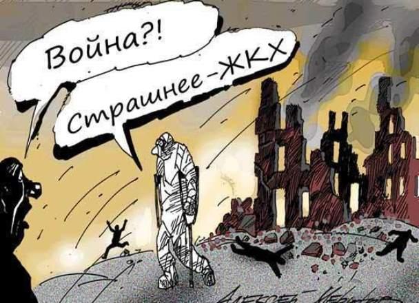 В России грядет новая реформа тарифов ЖКХ
