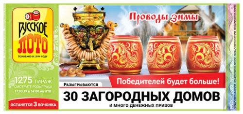 Русское лото тираж 1275 от 17 марта 2019, проверить билет. Тиражная таблица 1275 тиража Русское лото за 17.03.19