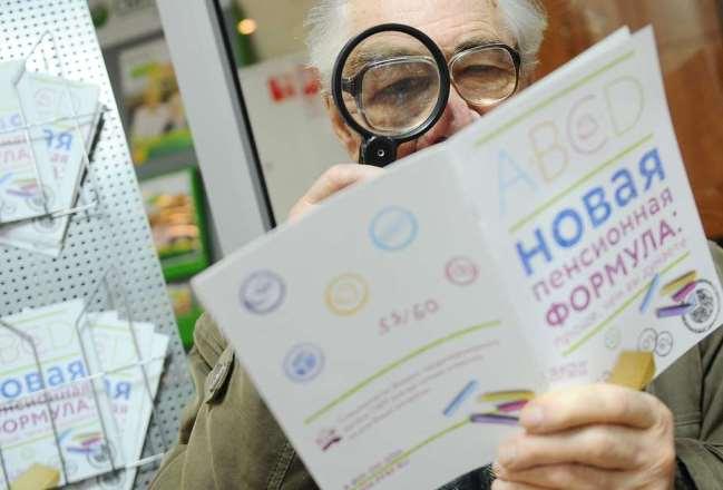 Кому будет добавка к пенсии с 1 апреля 2019 года в России