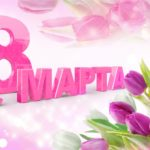 История возникновения праздника 8 марта, как его отмечают в России