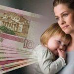 Какие изменения в получении пособий ожидать матерям-одиночкам в 2020 году в России