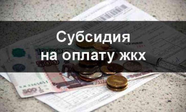В России поменяют порядок получения субсидий на оплату ЖКХ