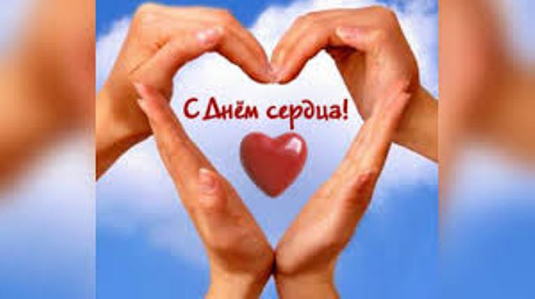Всемирный день сердца отмечается 29 сентября