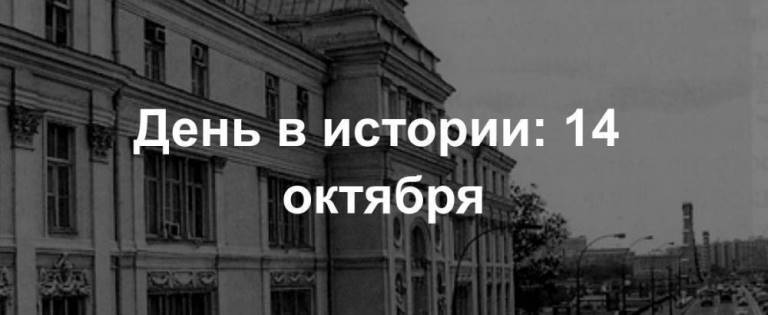 День 14 октября в истории России и мира