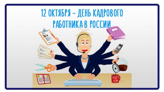 Когда отмечается День кадрового работника в России