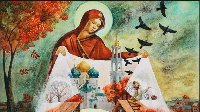 Поверья и приметы на 14 октября 2020 года связаны с Покровом Пресвятой Богородицы