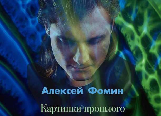 Появился долгожданный новый сингл Алексея Фомина с будущего альбома