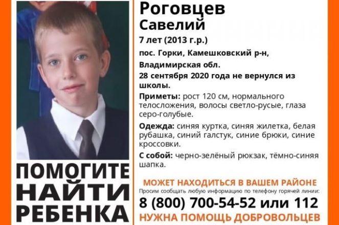 Савелия Роговцева нашли: кто похитил первоклассника из Владимирской области