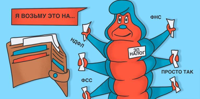 Налог за зарплату подтолкнет россиян к порогу бедности