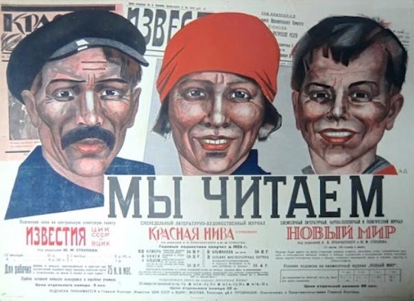 18 января: этот день в истории России