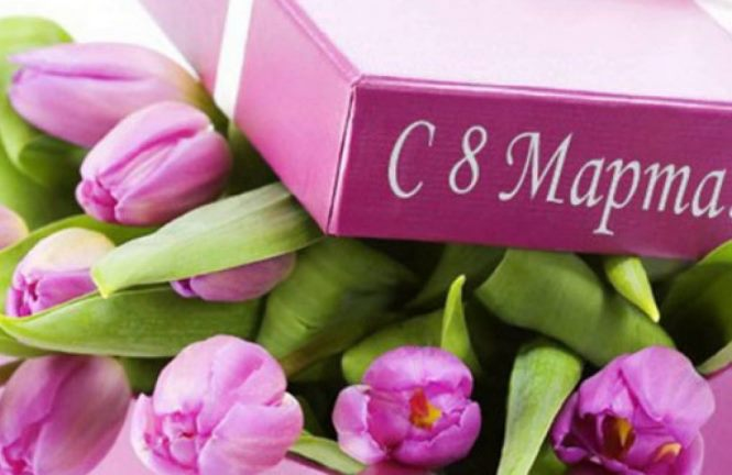 Поздравления с 8 марта коллегам женщинам от женщин