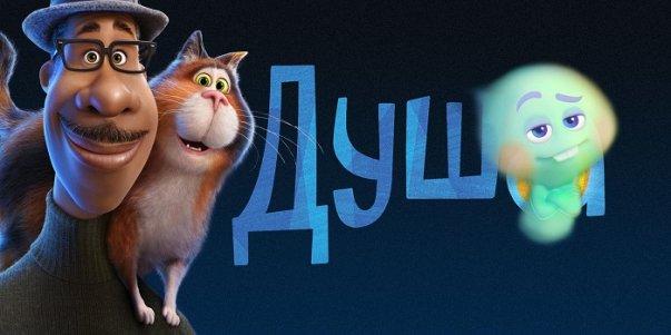 «Душа» стала самым кассовым проектом Disney и Pixar в российском прокате
