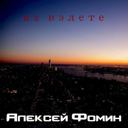 «На взлете» – Алексей Фомин