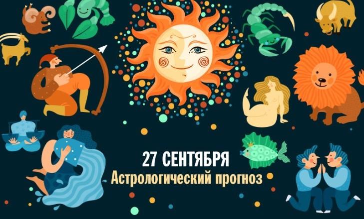 Гороскоп на 27 сентября 2021 года для всех знаков зодиака